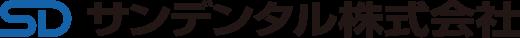 SDサンデンタル株式会社